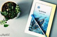 مطالعه در سفر، کتابهایی که حین طبیعتگردی باید بخوانید