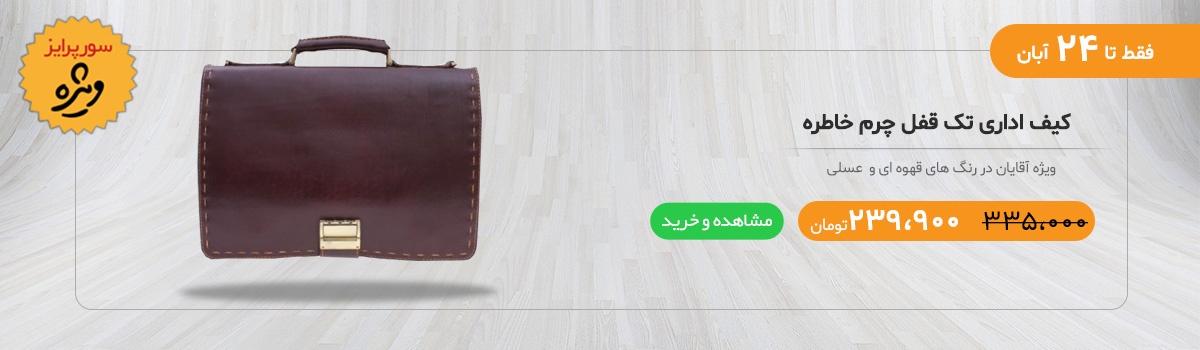 تخفیف کیف چرم اداری
