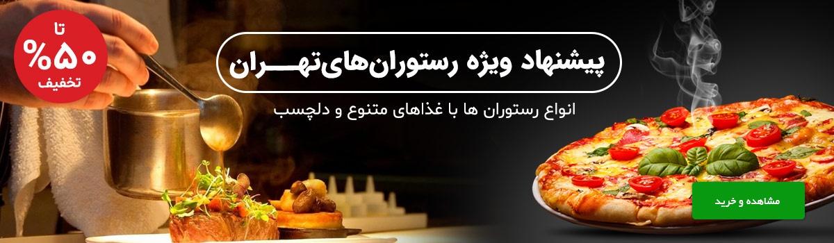 رستوران های تهران