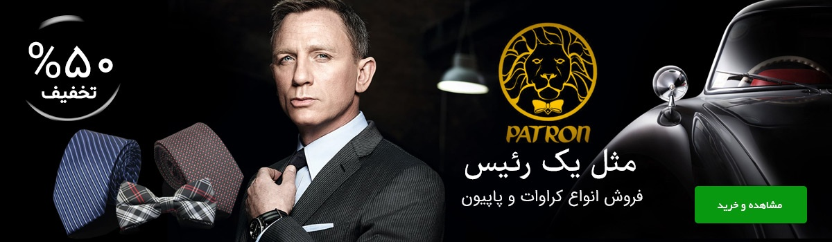 کراوات پاترون