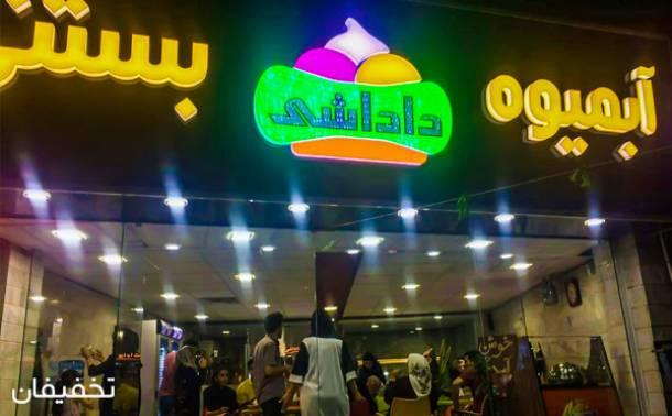 آبمیوه بستنی داداشی