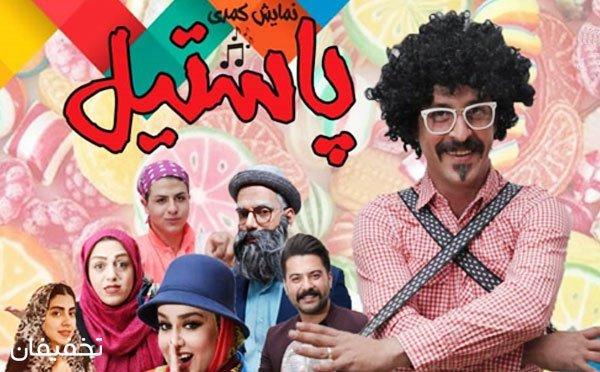 تئاتر کمدی پاستیل - زعفرانیه