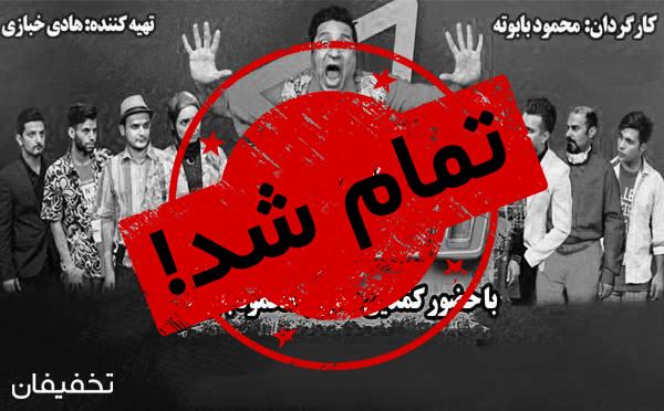 نمایش کمدی موزیکال نامبر وان - اشرفی اصفهانی