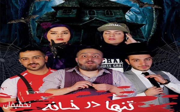 تئاتر کمدی تنها در خانه - طالقانی
