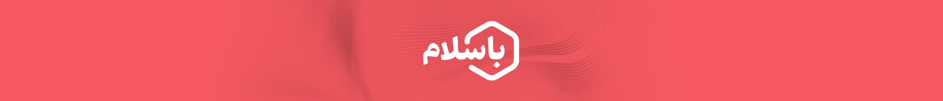 کد تخفیف فروشگاه باسلام