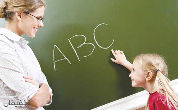 ۹۰% تخفیف آموزش زبان انگلیسی و یا فرانسه ویژه کودکان در مهد کودک عطربهار