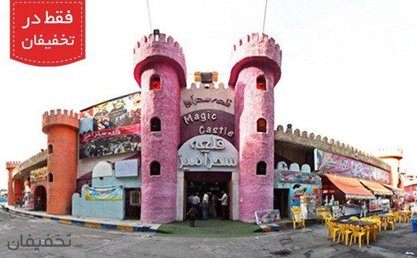 تخفیف قلعه جادویی  پارک ارم  ویژه روزی جذاب و پراز شادی و هیجان به همراه ورودی رایگان  با ۹۲% تخفیف