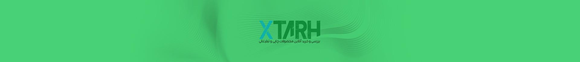 بررسی و خرید آنلاین محصولات چاپی و تبلیغاتی ایکس طرح