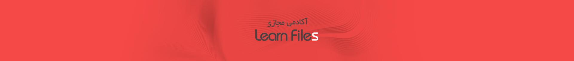 کد تخفیف لرن فایلز
