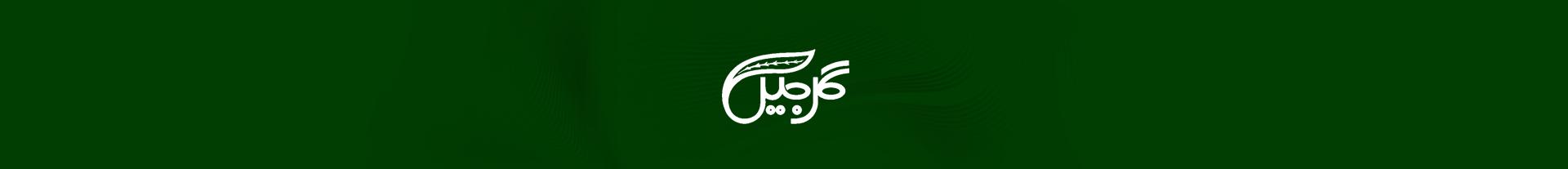 عطاری و فروشگاه آنلاین گیاهان دارویی گل جیل