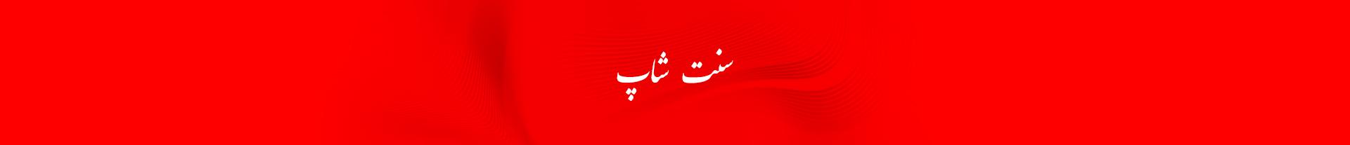 فروشگاه صنایع دستی سنت شاپ