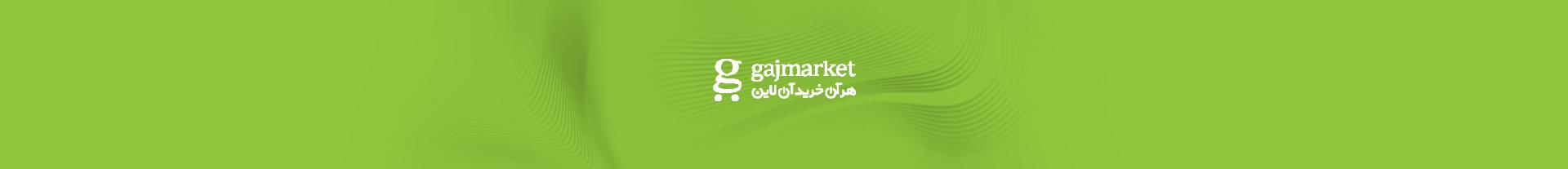 فروشگاه اینترنتی گاج مارکت