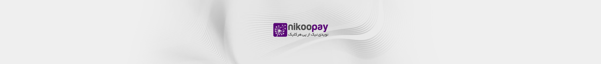 بازار اینترنتی نیکوپی
