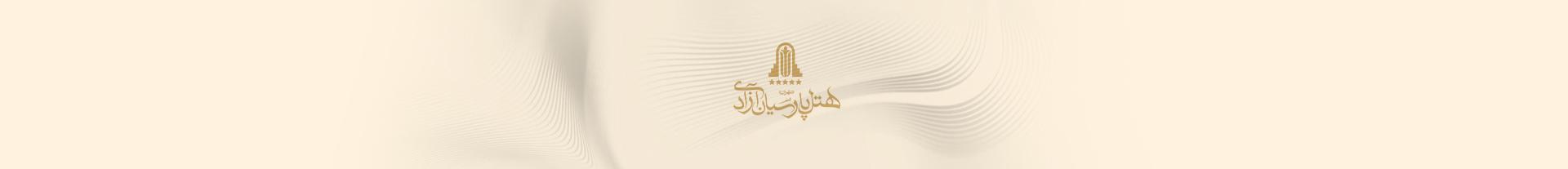 کد تخفیف هتل پارسیان آزادی