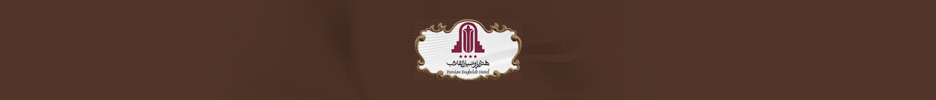 کد تخفیف هتل پارسیان انقلاب