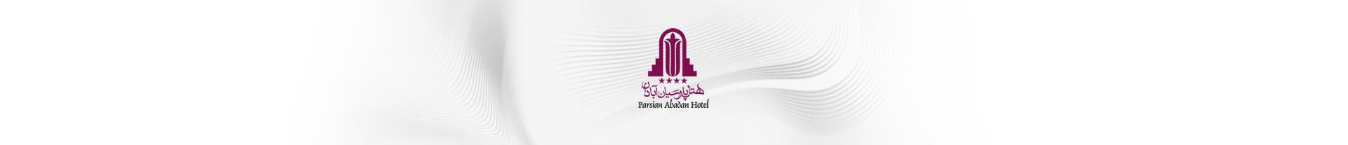 کد تخفیف هتل پارسیان آبادان