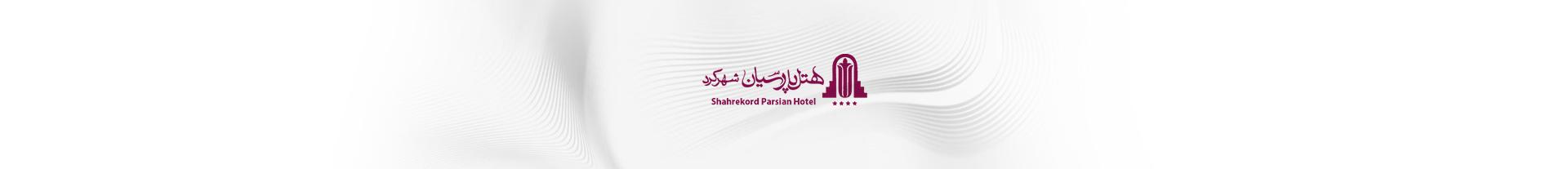 کد تخفیف هتل پارسیان شهرکرد
