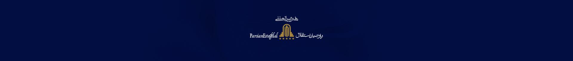 کد تخفیف هتل پارسیان استقلال