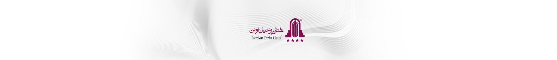 کد تخفیف هتل پارسیان اوین