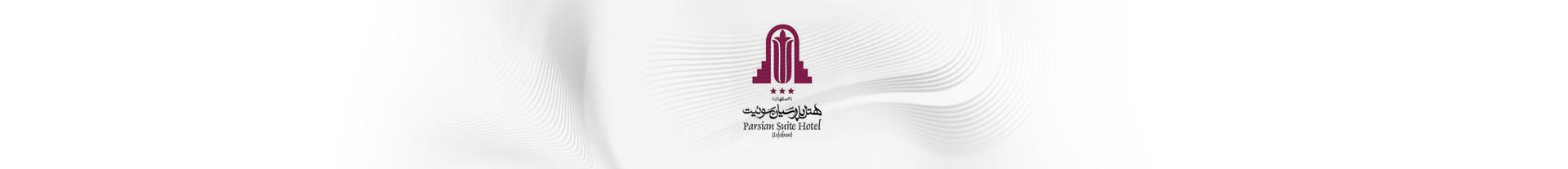 کد تخفیف هتل پارسیان سوئیت