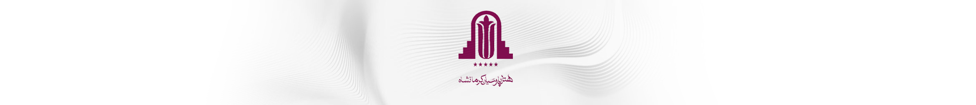 کد تخفیف هتل پارسیان کرمانشاه