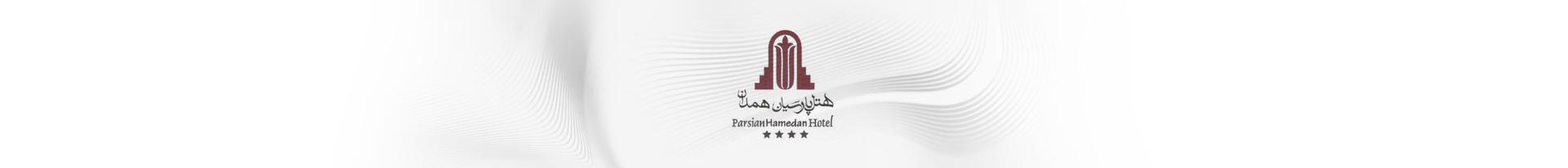 کد تخفیف هتل پارسیان همدان
