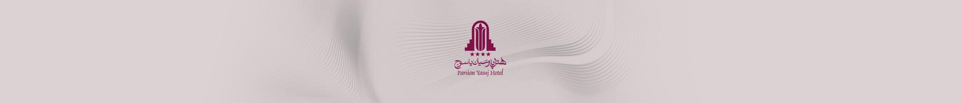 کد تخفیف هتل پارسیان یاسوج