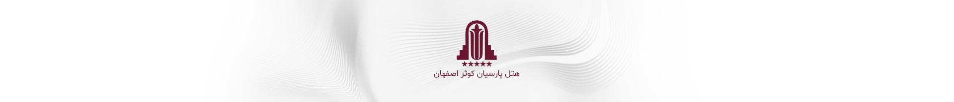 کد تخفیف هتل پارسیان کوثر اصفهان