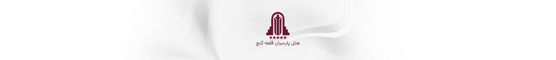 کد تخفیف هتل پارسیان قلعه گنج