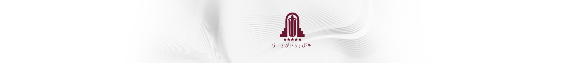 کد تخفیف هتل پارسیان یزد
