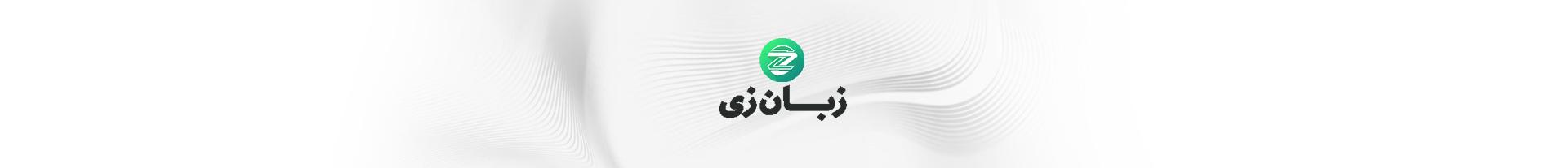 کد تخفیف زبان زی