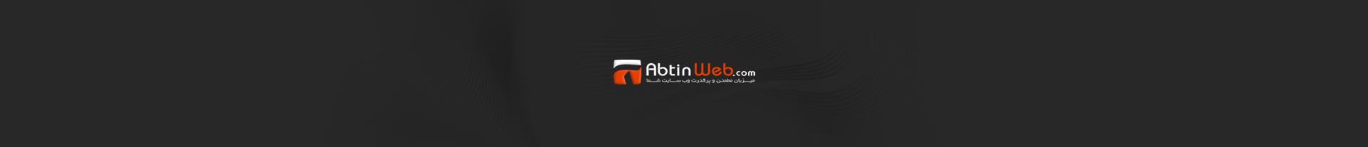 کد تخفیف سایت آبتین وب
