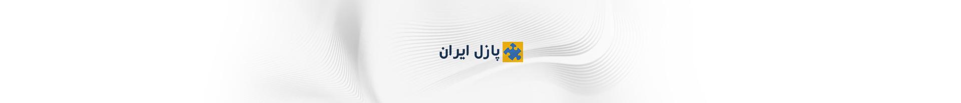 کد تخفیف فروشگاه اینترنتی پازل ایران