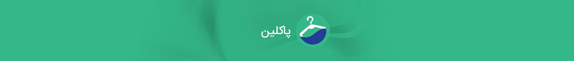 کد تخفیف خشک شویی آنلاین پاکلین