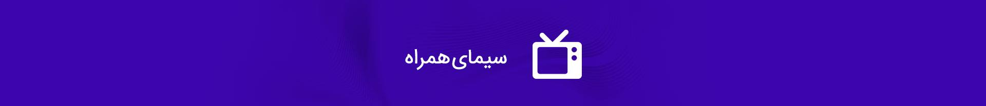 پخش تلویزیون و خرید فیلم سیمای همراه