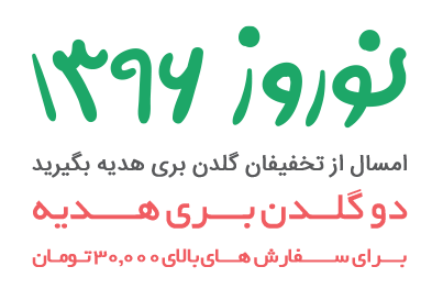 نوروز ۱۳۹۶