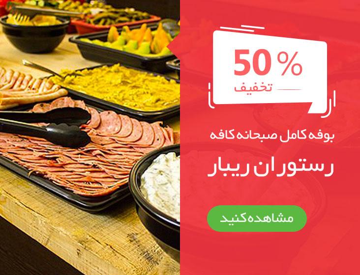 ۵۰% تخفیف برای آغاز یک روز خوب با بوفه کامل صبحانه کافه رستوران ریبار (موزه زمان)